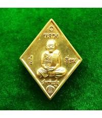 เหรียญข้าวหลามตัด หลวงปู่เอี่ยม วัดสะพานสูง หลังยันต์ เนื้อทองฝาบาตร หลวงปู่วาส อธิษฐานจิต