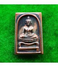 เหรียญหล่อสมเด็จโต๊ะหัก รุ่นพระธาตุเจดีย์ หลวงพ่อทอง วัดสำเภาเชย เนื้อนวโลหะ ปี 2549