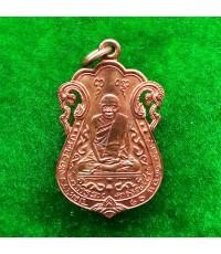 เหรียญเสมาฉลุ หลวงปู่เอี่ยม วัดหนัง หลังยันต์สี่ รุ่นรับเสด็จยกช่อฟ้ามหามงคล เนื้อทองแดง ปี 2554