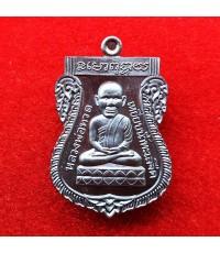 เหรียญเสมาหัวโต๕๘ หลวงพ่อทวด เนื้อทองแดงรมดำ ชุดกรรมการ พ่อท่านเขียว วัดห้วยเงาะ ปี 2558