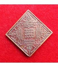 เหรียญพระยันต์พระนเรศวรชนะศึก รุ่นผู้ชนะที่ 1 เนื้อทองแดง หลวงปู่วาส หลวงปู่จอม หลวงปู่เสนาะ เสก