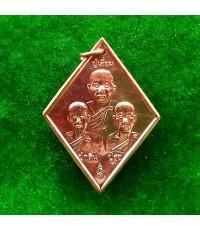 เหรียญข้าวหลามตัด 3 หลวงปู่วัดสะพานสูง เนื้อทองแดง รุ่นเสาร์ 5 ปี 55  วัดสะพานสูง นนทบุรี