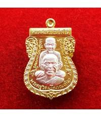 เหรียญเสมาพุทธซ้อนหลวงพ่อทวด และอาจารย์ทิม หลังพ่อท่านเขียว รุ่นนิรันตราย เนื้อทองระฆังหน้ากากเงิน