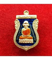 เหรียญเสมาหัวโตหลวงปู่ทวด พ่อท่านซุ่น วัดบ้านลานควาย รุ่นมงคล๘๘ เนื้อกะไหล่ทองลงยา ปี 2557