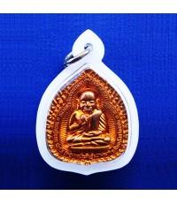 เหรียญปั๊มหลวงพ่อเงิน พิมพ์ประทานพร เนื้อทองแดง รุ่นพิชิตมารทั่วทิศ หลวงปู่แขก ปี 2553