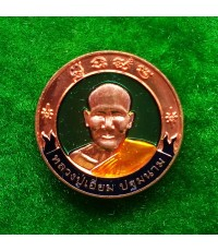 เหรียญหลวงปู่เอี่ยม วัดสะพานสูง รุ่นดวงดี ๕๓ เนื้อทองแดงลงยาสีเขียว สร้างปี 2553 สวยมาก
