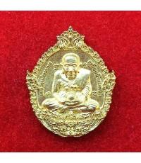 เหรียญหล่อฉีด พิมพ์เปิดโลก หลวงปู่ทวด รุ่น ๑๐๙ ปีบารมีหลวงปู่ดู่ เนื้อสัตตะโลหะ โค้ดเลข 75 สวยมาก