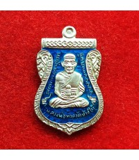 เหรียญหลวงปู่ทวดเสมาหน้าเลื่อน รุ่น ชาตกาล 95 ปี อาจารย์นอง เนื้ออัลปาก้าลงยาสีน้ำเงิน