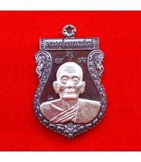 เหรียญเสมา รุ่นแรก หลวงพ่อเงิน วัดโพรงงู ครบรอบวันเกิด 85 ปี เนื้อทองแดงรมดำ หน้ากากดีบุก ปี 2555