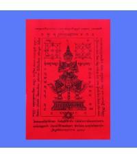 ผ้ายันต์ สีแดง ท้าวเวสสุวรรณ (ท้าวเวสสุวัณ) วัดสุทัศนฯ ปี 2557 น่าบูชาติดบ้านหรือร้านค้าครับ