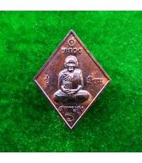 เหรียญข้าวหลามตัด พิมพ์เล็ก เหรียญจิ๊กกี๋ หลวงปู่เอี่ยม วัดสะพานสูง เนื้อสัตตโลหะ หลวงปู่วาสเสก