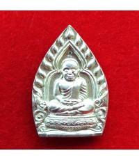 เหรียญหลวงพ่อเงิน วัดบางคลาน ซุ้มเจ้าสัว วิสุทธาธิบดี รุ่น 1 เนื้อเงิน ปั๊มโบราณ ปี 2536 สวยมาก