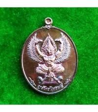 เหรียญพญาครุฑ รุ่นทรัพย์เศรษฐี เนื้อทองแดงยอดธาตุ วัดสันป่าม่วง อธิษฐานจิตโดย ลพ.วราห์ วัดโพธ์ทอง