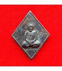เหรียญหล่อหลวงปู่เอี่ยม ข้าวหลามตัด แร่บางไผ่ รุ่นมหาลาภ วัดนครอินทร์ ปี 2560
