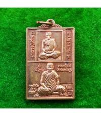 สุดยอดเหรียญ เหรียญวาสนาบูชาคุณ บูชาครู หลวงปู่เอี่ยม หลวงปู่วาส เนื้อทองแดง ปี 2554 หายาก