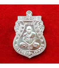 เหรียญเสมาหลวงพ่อกลั่นชาตรี วัดพระญาติการาม ย้อนยุค ๒๕๐๗ เนื้อเงิน ปี 2559 หลวงพ่อเฉลิมอธิษฐานจิต