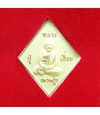 เหรียญข้าวหลามตัด หลวงปู่เอี่ยม หลังยันต์โสฬสมงคล พ่นทรายทองจิวเวลรี่ วัดสะพานสูง ปี 2558