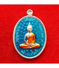 สวยที่สุด เหรียญหลวงพ่อโสธร รุ่น 9 ทศวรรษ เนื้อเงินลงยาสีฟ้า พิมพ์เจริญพรบน ชุดกรรมการ ปี 2558