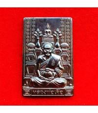 เหรียญโต๊ะหมู่ รุ่นแซยิด 84 ปี เนื้อนวโลหะ หลวงปู่เจือ วัดกลางบางแก้ว ปี 2552 เลข ๑๒๓