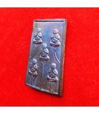 เหรียญหล่อ พระปิดตา พิมพ์พระเจ้า 5 พระองค์ รุ่นเจริญเมตตา เนื้อสำริดรมดำ หลวงปู่วาสเสก ปี 2550