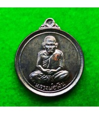 เหรียญขวัญถุง หลวงพ่อเงิน บางคลาน รุ่นทรัพย์ทวี เนื้อนวโลหะ วัดเนินมะปราง ปี 2559