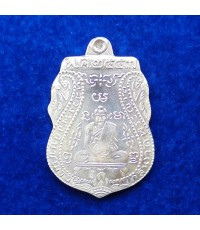 เหรียญเสมาหลวงพ่อกลั่นชาตรี วัดพระญาติการาม ย้อนยุค 2469-2557 เนื้อเงิน ปี 2557 หลวงพ่อเฉลิม