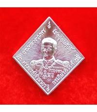 เหรียญข้าวหลามตัดกรมหลวงชุมพร รุ่นบูรพาบารมี เนื้อเงิน หลวงพ่อรัตน์ วัดป่าหวาย ปี 2559 เลข ๑๓๙
