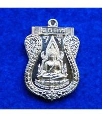 เลข 833 เหรียญพระพุทธชินราชหลังยันต์ เจ้าสัวสยาม หลวงพ่อคง วัดกลางบางแก้ว เนื้ออัลปาก้า ปี 55 สุดสวย