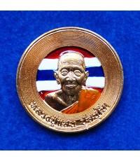 ทันท่าน เหรียญบาตรน้ำมนต์ มนต์มหาลาภ รุ่นแรก หลวงปู่แสน วัดบ้านหนองจิก เนื้อทองแดงลงยา เลข 69