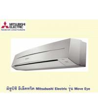 มิตซูบิชิ อีเล็คทริค Mitsubushi Electric รุ่น Move Eye