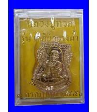 หลวงปู่ทวด เหรียญเจดีย์กลางน้ำ เนื้อทองทิพย์