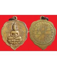 หลวงพ่อลี เหรียญใบโพธิ์ เนื้อทองเหลือง ปี 2500