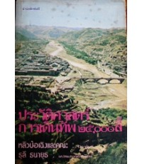 ประวัติศาสตร์การเดินทาง ๒๕,๐๐๐ ลี้