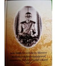 สมเด็จพระราชมุนีสามีรามคุณูปมาจารย์ หลวงพ่อทวด วัดช้างให้