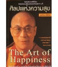 ศิลปะแห่งความสุข THE ART OF HAPPINESS -order 002869