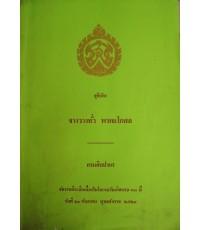 สูจิบัตร จางวางทั่ว พาท -order 002896