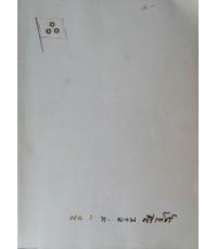 อนุสรณ์งานพระราชทานเพลิงศพ พล. ร.ท. ผวน ศรีเพ็ชร์