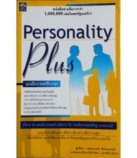 บุคลิกภาพเชิงบวก PERSONALITY PLUS  -order 003341