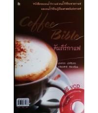 คัมภีร์กาแฟ COFFEE BIBLE