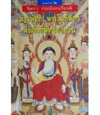 พระพุทธ พระโพธิสัตว์ สิ่งศักดิ์สิทธิ์ของจีน -order 003474