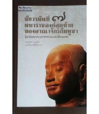 ชัยวรมันที่ ๗ มหาราชองค์สุดท้ายของอาณาจักรกัมพูชา