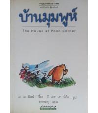 บ้านมุมพูห์ -order 003648