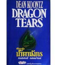 คืนแห่งน้ำตามังกร  DRAGON TEARS