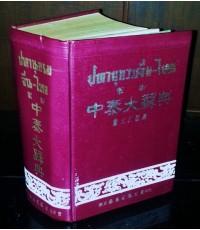 ปทานุกรม จีน-ไทย