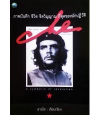 ภาพบันทึก ชีวิต จิตวิญญาณ ที่สุดของนักปฏิวัติ เช เกวารา -order 004358