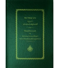 พระราชพงษาวดารกรุงเก่า และเรื่องสมเด็จพระบรมศพ -order 004163