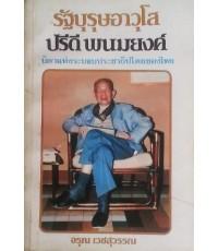 รัฐบุรุษอาวุโส ปรีดี พนมยงค์ บิดาแห่งระบอบประชาธิปไตย