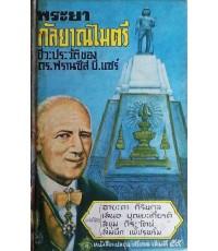 พระยากัลยาณไมตรี หนังสือแปลชุดเสรีภาพ เล่มที่ ๕๙ -order 004229