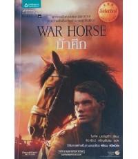 ม้าศึก WAR HORSE