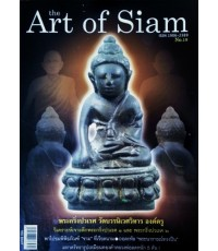 THE ART OF SIAM 2554